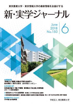 学校法人東京農業大学