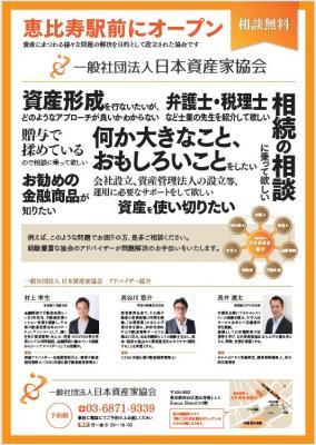 一般社団法人 日本資産家協会
