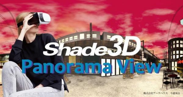 株式会社Shade3D