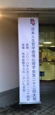 合同会社実践サイコロジー研究所