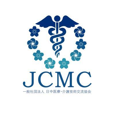 一般社団法人日中医療・介護技術交流協会