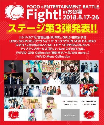 Fight!実行委員会