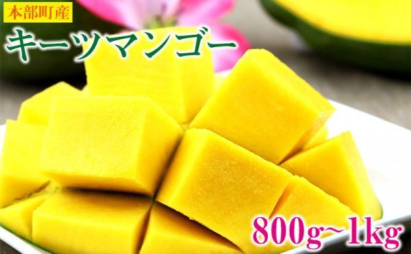 沖縄県本部町(もとぶちょう)「ふるさと納税」お礼品に『本部町産キーツマンゴー 800g~1kg』を新たに追加いたしました画像