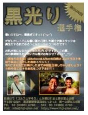 富士企画株式会社