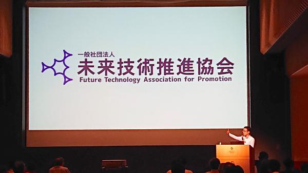 一般社団法人未来技術推進協会