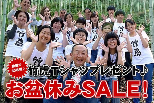 株式会社山岸竹材店