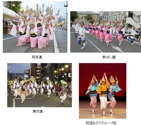 一般社団法人 南越谷阿波踊り振興会