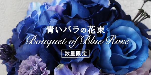 青い バラ 花 言葉