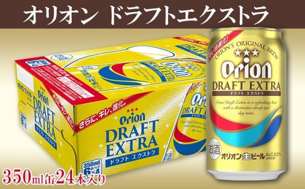 沖縄県中城村(なかぐすくそん)「ふるさと納税」お礼品に『数量限定『オリオンドラフトエクストラ』350ml缶24本』を新たに追加いたしました画像