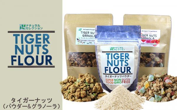 沖縄県国頭村(くにがみそん)「ふるさと納税」お礼品に『【スーパーフード】タイガーナッツ(パウダー&グラノーラ)セット』を新たに追加いたしました画像
