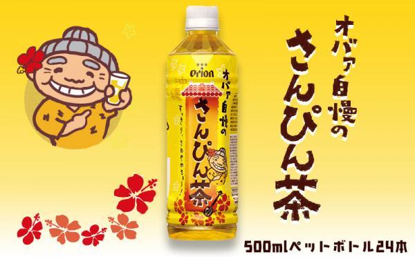 沖縄県中城村(なかぐすくそん)「ふるさと納税」お礼品に『オバァ自慢のさんぴん茶500mlペットボトル24本』を新たに追加いたしました画像