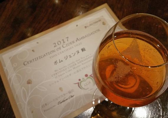 一般社団法人日本シードルマスター協会