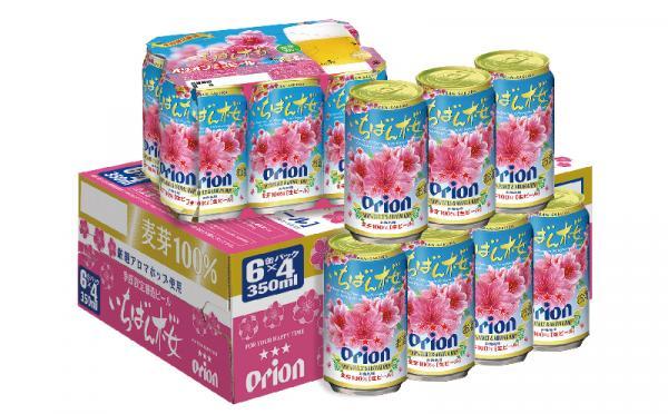 沖縄県中城村(なかぐすくそん)「ふるさと納税」お礼品に『季節限定醸造ビール『オリオンいちばん桜』350ml缶24本』を新たに追加いたしました画像