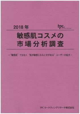 TPCマーケティングリサーチ株式会社