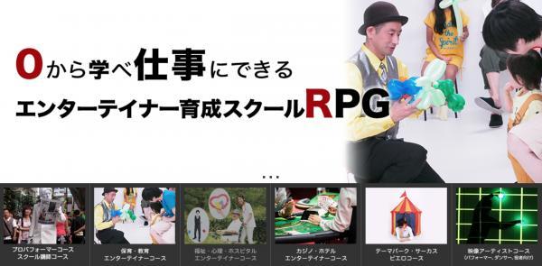株式会社RPGエンターテイメント