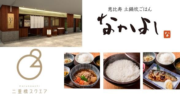 株式会社四季の台所