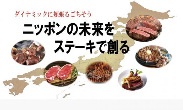 一般社団法人 全日本ステーキ協会