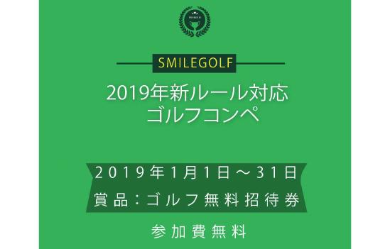 株式会社スマイルゴルフ