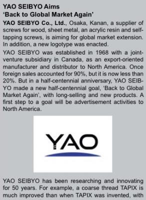 八尾製鋲株式会社