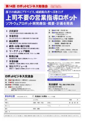 株式会社和田創研