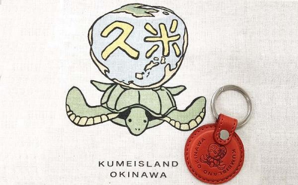 沖縄県久米島町(くめじまちょう)「ふるさと納税」お礼品に『久米島の亀ロゴ入りキーホルダー(2枚革:赤)+エコバッグセット』を新たに追加いたしました画像