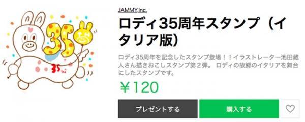 株式会社JAMMY