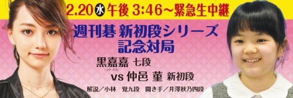 株式会社囲碁将棋チャンネル