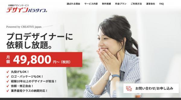 クリエイティヴジャパン株式会社