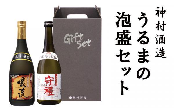 沖縄県うるま市(うるまし)「ふるさと納税」お礼品に『「うるまの泡盛セット」暖流30度&守禮30度』を新たに追加いたしました画像