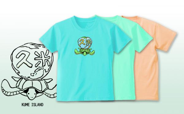 沖縄県久米島町(くめじまちょう)「ふるさと納税」お礼品に『久米島の亀ロゴマークキッズTシャツ』を新たに追加いたしました画像