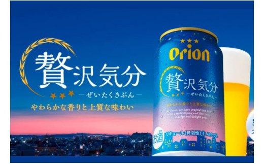 沖縄県八重瀬町(やえせちょう)「ふるさと納税」お礼品に『オリオン贅沢気分<350ml×24缶>【新ジャンル】』を新たに追加いたしました画像