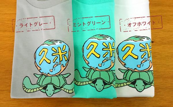 沖縄県久米島町(くめじまちょう)「ふるさと納税」お礼品に『久米島の亀ロゴマークTシャツ』を新たに追加いたしました画像
