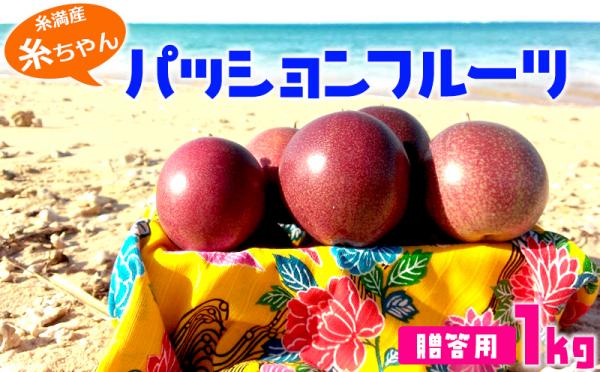 沖縄県糸満市(いとまんし)「ふるさと納税」お礼品に『【2020年発送】糸満産 糸ちゃんパッションフルーツ<贈答用/1kg>』を新たに追加いたしました画像