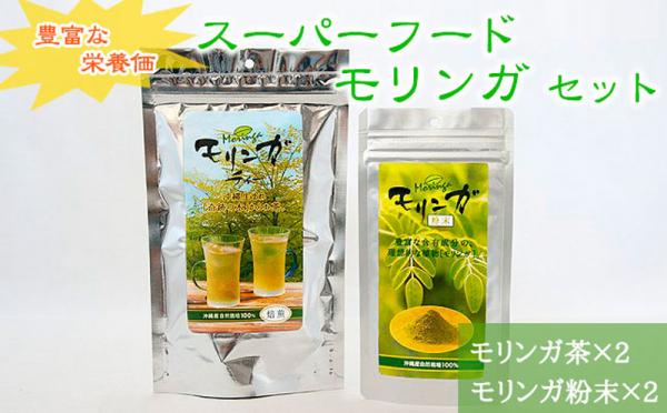 沖縄県南風原町(はえばるちょう)「ふるさと納税」お礼品に『豊富な栄養価!スーパーフード「モリンガ」各2個セット(茶・粉末)』を新たに追加いたしました画像