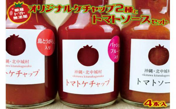沖縄県北中城村(きたなかぐすくそん)「ふるさと納税」お礼品に『(きたなかそう)県産トマト使用 オリジナルケチャップ2種+トマトソースセット2本 贅沢4本セット』…画像