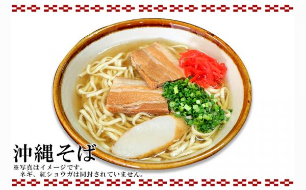 沖縄県中城村(なかぐすくそん)「ふるさと納税」お礼品に『【沖縄そば専門店】ちゅるげーそば 大人気のあっさり5食セット』を新たに追加いたしました画像