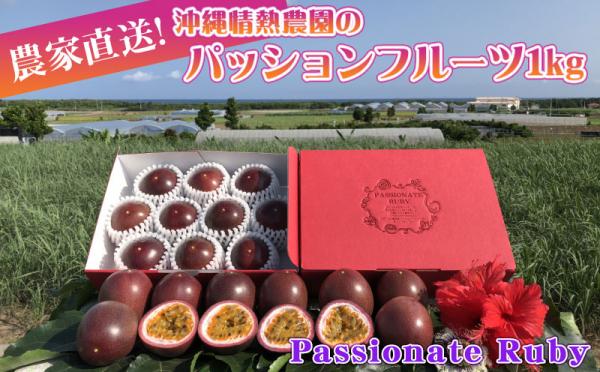 沖縄県糸満市(いとまんし)「ふるさと納税」お礼品に『【2020年発送】農家直送!沖縄情熱農園のパッションフルーツ1kg』を新たに追加いたしました画像