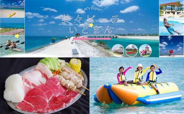 沖縄県糸満市(いとまんし)「ふるさと納税」お礼品に『美々ビーチいとまんを満喫!手ぶらBBQ&バナナボート体験利用券』を新たに追加いたしました画像