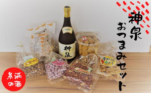 沖縄県糸満市(いとまんし)「ふるさと納税」お礼品に『【糸満の酒】泡盛神泉とおつまみセット』を新たに追加いたしました画像