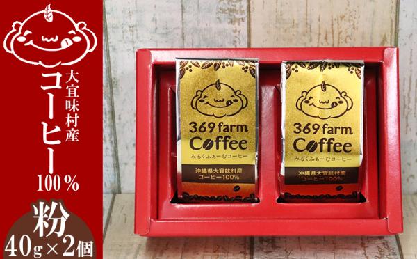 沖縄県大宜味村(おおぎみそん)「ふるさと納税」お礼品に『大宜味村産コーヒー100%(粉・40g×2個)』を新たに追加いたしました画像
