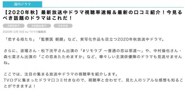 視聴 率 速報 ドラマ