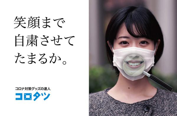 マスク 透明