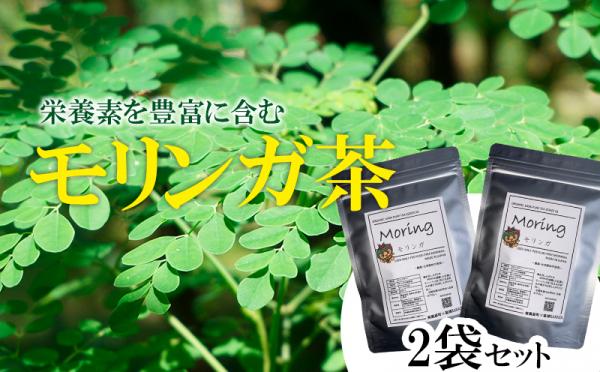 沖縄県南風原町(はえばるちょう)「ふるさと納税」お礼品に『栄養素を豊富に含む 沖縄県産モリンガ茶(1袋×40g)2袋セット』を新たに追加いたしました画像