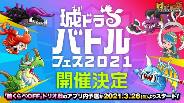 ドラ 城 【城ドラ】最強キャラランキング!【2021.6.14更新まとめ】