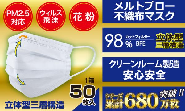 ユー ライフ マスク 50枚で880円。 耳にやさしい「使い捨てマスク」、10万枚限定販売中!
