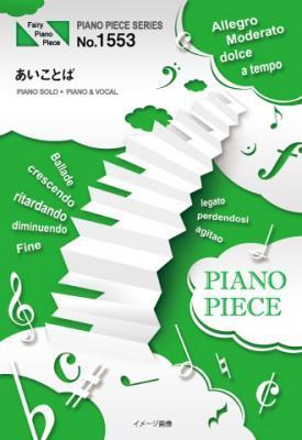 人魚の歌 ピアノ レベル