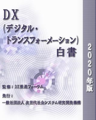 ガバナンス コード デジタル