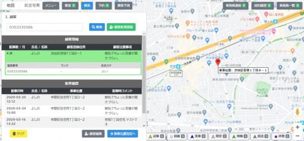 ポケットタクシー協会が、日本初テレワーク対応タクシー配車システム「ポケットタクシー2Google版」のサービス開始に伴い「導入初年度0円キャンペーン」を実施