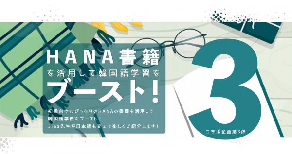 オンライン習い事サイトの「カフェトーク」×韓国語のHANA、コラボ企画第三弾、書籍「多読多聴の韓国語 やさしい韓国語で読む世界の名作文学」を活用した無料公開レッスンの視聴申込受付を開始