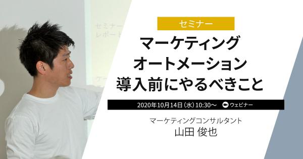 【MA導入を検討中の企業様におすすめ】『【ウェビナー】マーケティングオートメーション導入前にやるべきこと』を10月14日開催
